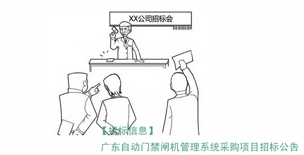 广东自动门禁闸机管理系统采购项目招标公告