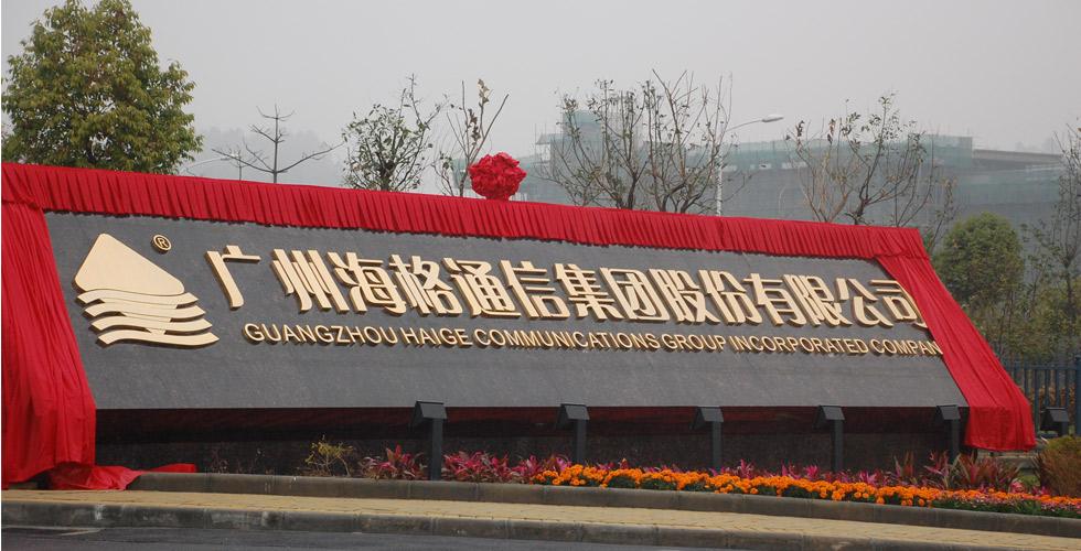 广州海格通信集团双通道全高门工程
