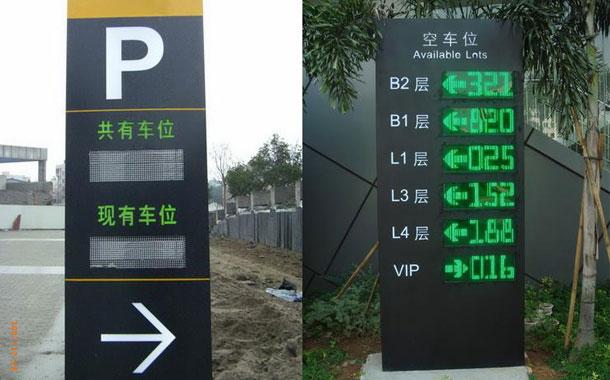 产品中心 车行通道  停车场系统 车位引导系统  产品型号:yppg 12001
